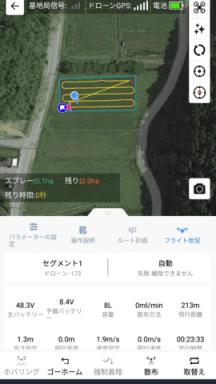 農薬散布機が自動航行するときの地上局の画面