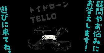 トイドローン TELLO 疑問やお悩みにお答えします!遊びに来てね。