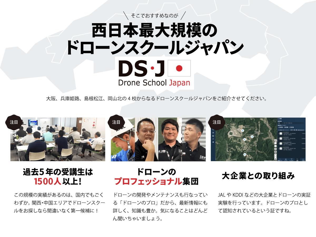 西日本最大規模のドローンスクールジャパン DS・J
