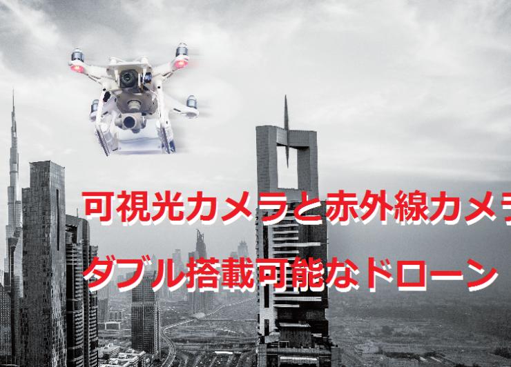 日本初!取り外し可能な空飛ぶ赤外線カメラ「SKY FUSION」