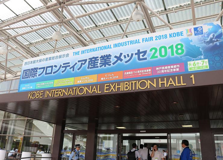【出展レポート】国際フロンティア産業メッセ2018
