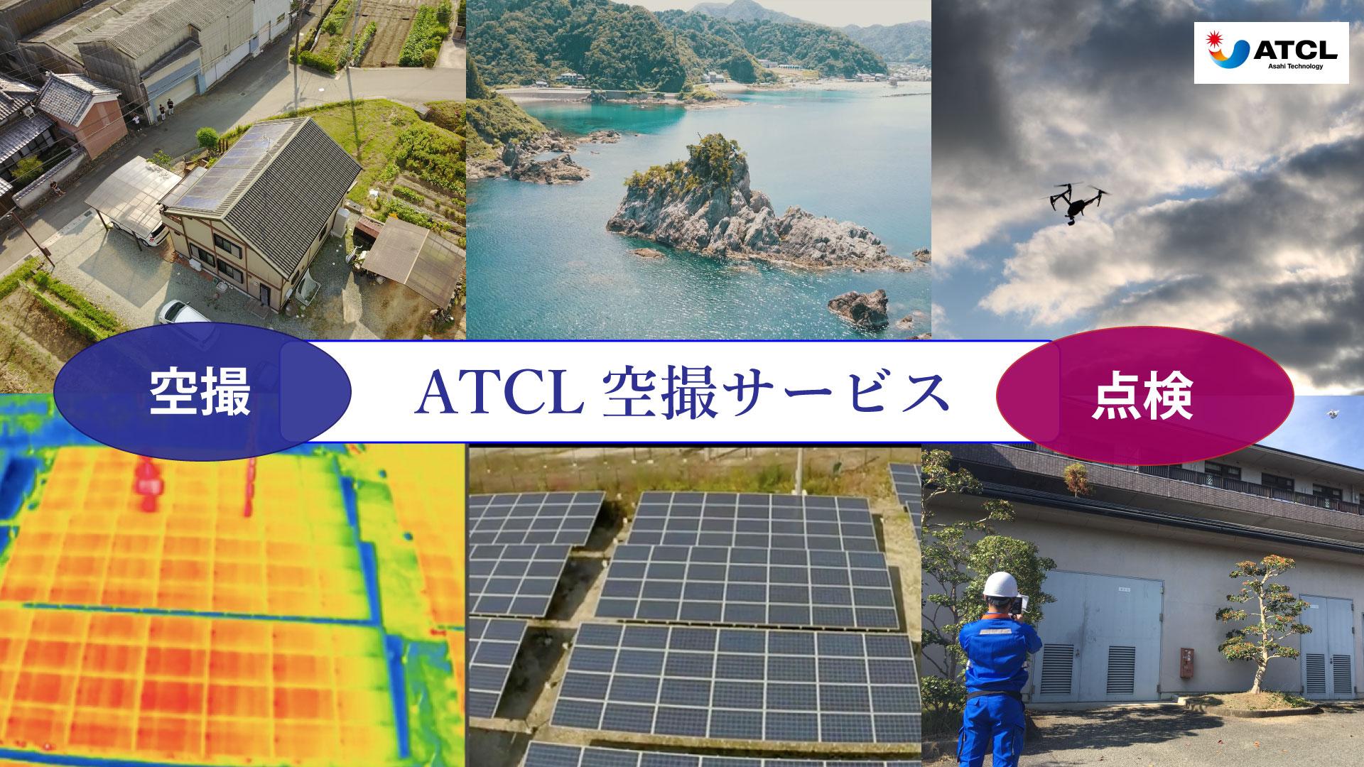 ATCLのドローン空撮サービス