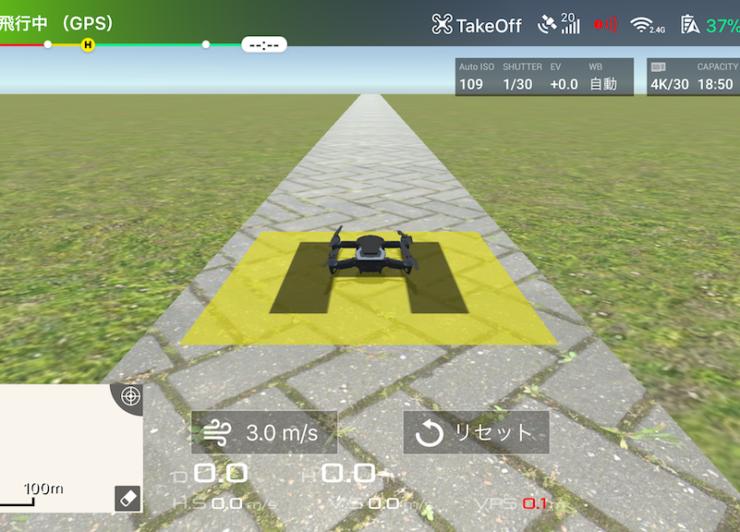 初めてのドローン操縦もこれで安心!DJI GOアプリのフライトシミュレーター