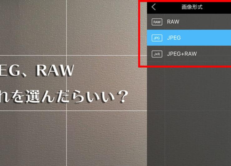 JPEGとRAWの違いとは?もう迷わないデータ保存形式の選び方