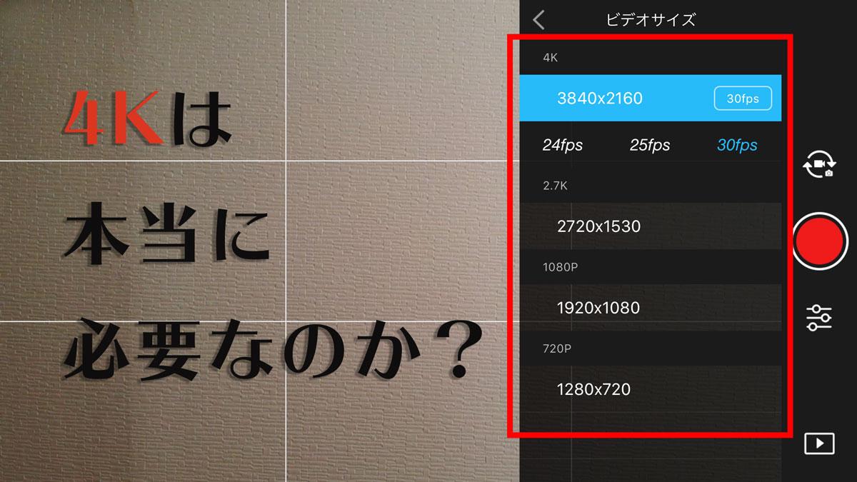 ドローン撮影に4Kは必要か?動画撮影における解像度について