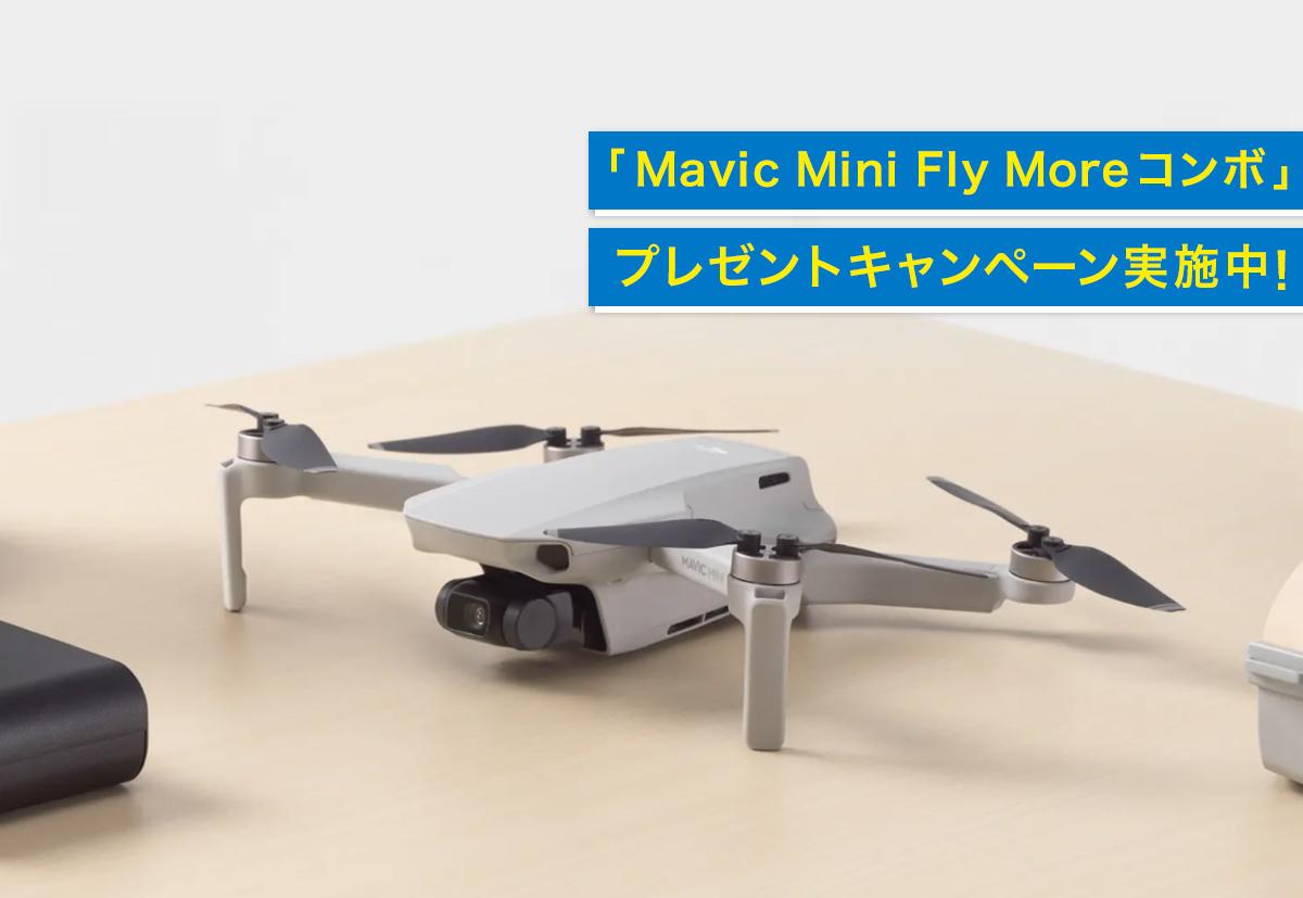 【初心者必見】200g以下の新商品「Mavic Mini(マビックミニ)」ってどんなドローン?