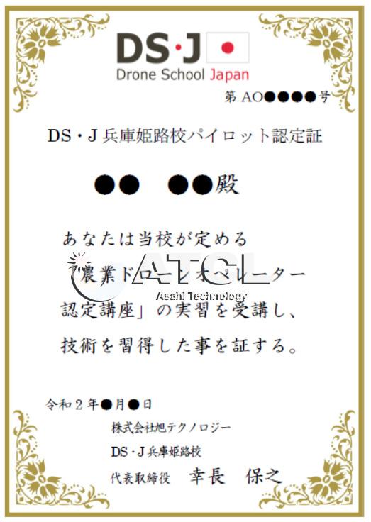 資格 ドローン 兵庫ドローンスクール 兵庫県自動車学校初!JUIDA認定ドローンスクール