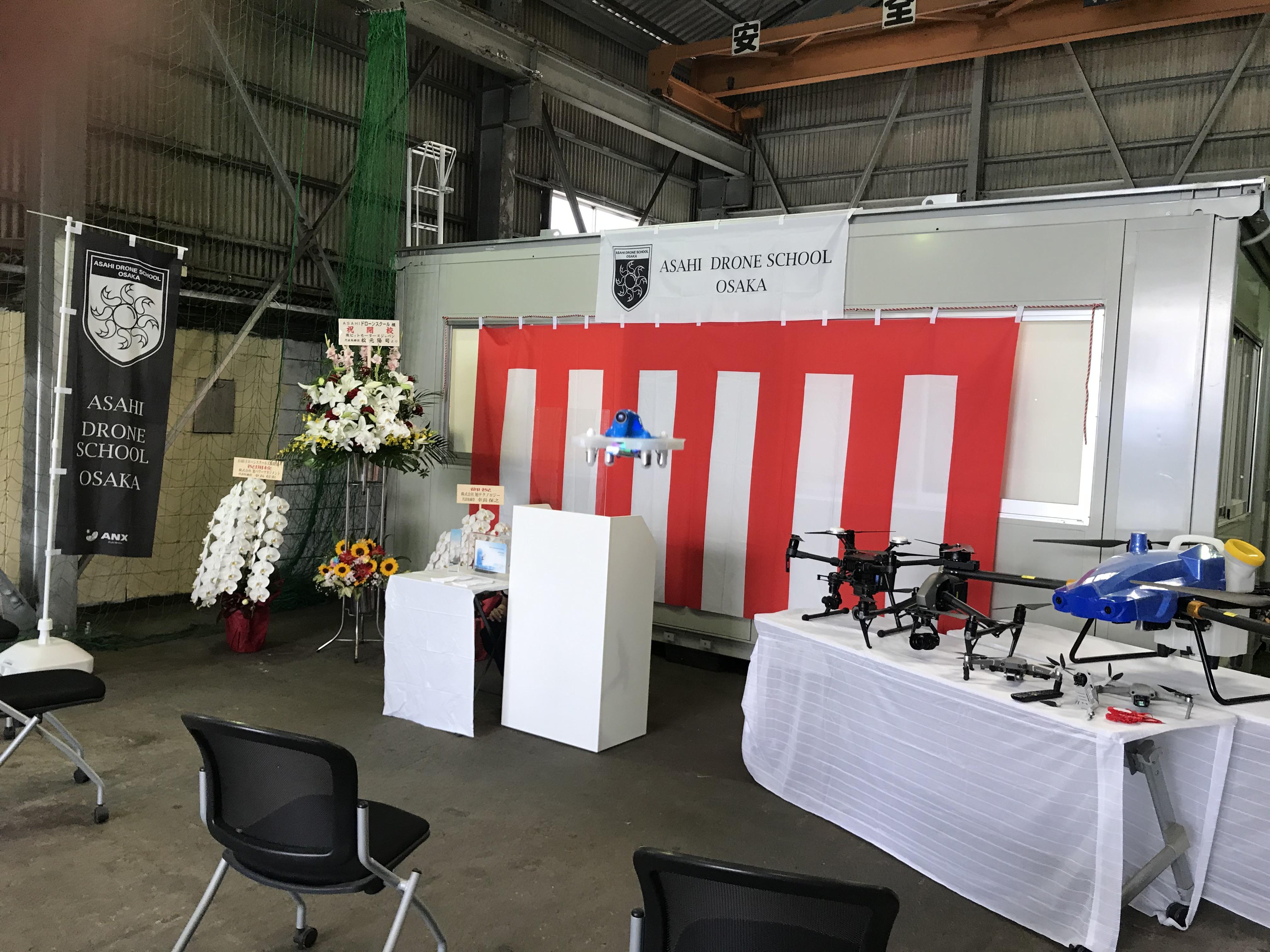 ASAHIドローンスクール大阪校が開校!